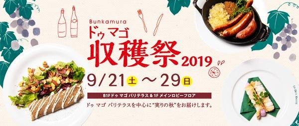 渋谷Bunkamuraドゥマゴ収穫祭2019にフランス雑貨ラメゾンドレイルは出店します。