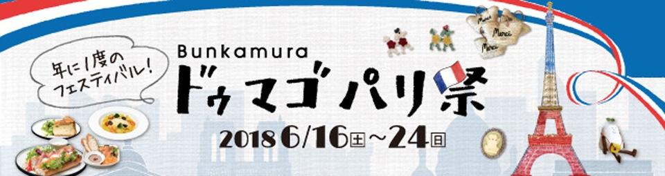 フランス雑貨・ラメゾンドレイル・Bunkamuraドゥマゴパリ祭2018