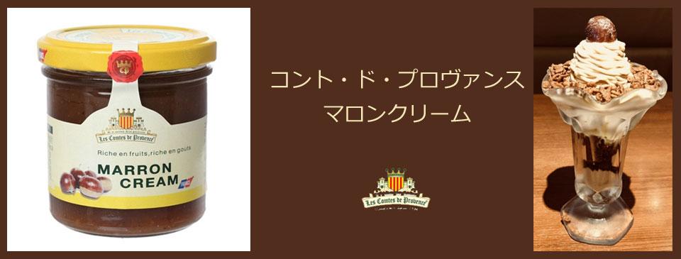 コントドプロヴァンスのマロンクリームの使い方。フランス雑貨通販ラメゾンドレイル