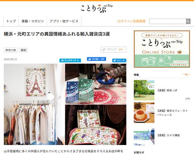 ことりっぷ・横浜元町エリアの輸入雑貨特集に掲載されました・横浜山手フランス雑貨ラメゾンドレイル