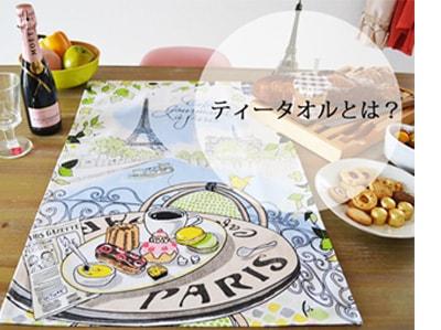 フランセ宇製ティータオルの使い方。おすすめティータオルをご紹介。横浜山手フランス雑貨ラメゾンドレイル公式通販