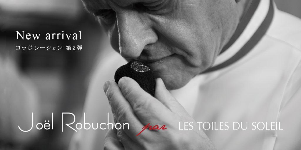 ジョエル・ロブションとレトワールデュソレイユのコラボトートバッグ