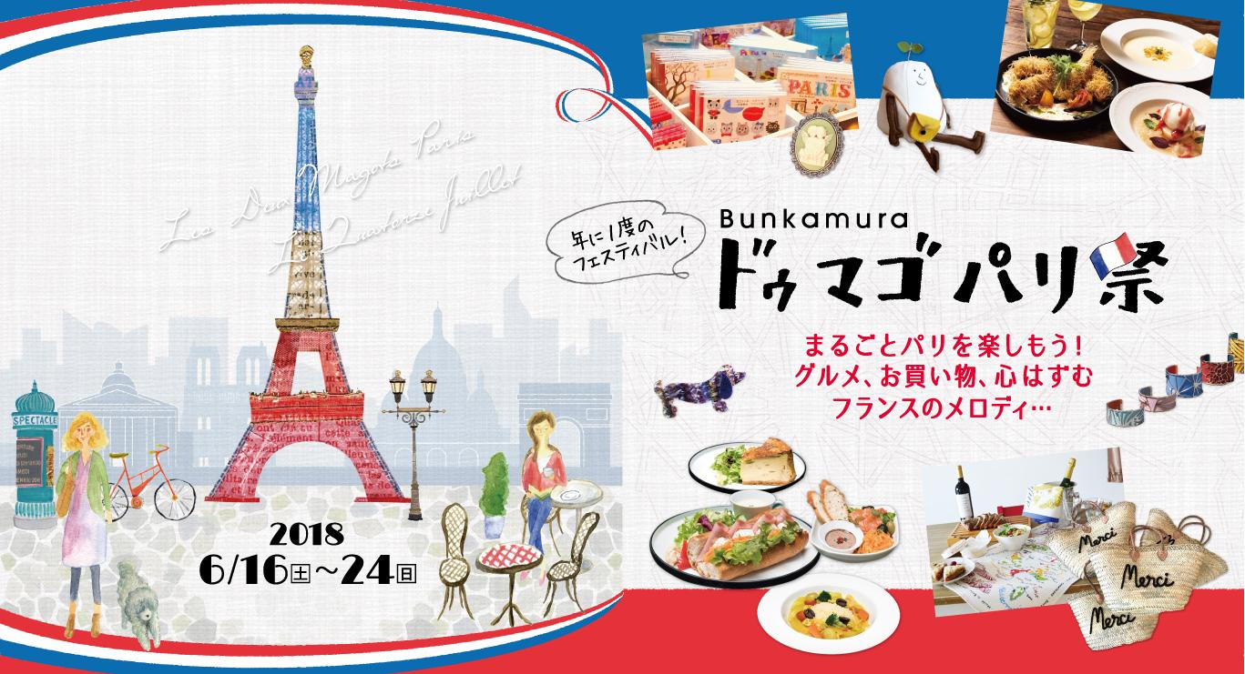 渋谷Bunkamura ドゥマゴパリ祭