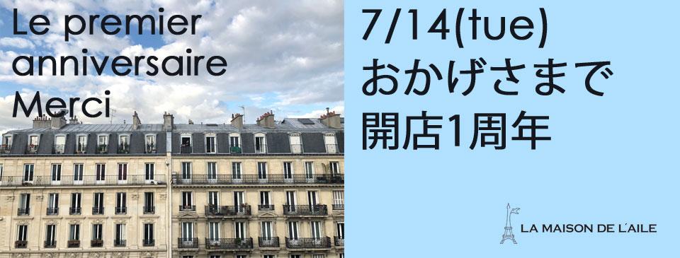 フランス雑貨ラメゾンドレイルは7月14日フランス革命記念日に開店1周年を迎えます