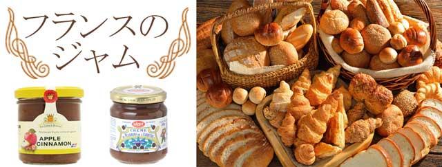 パンに合うフランスの人気ジャム通販