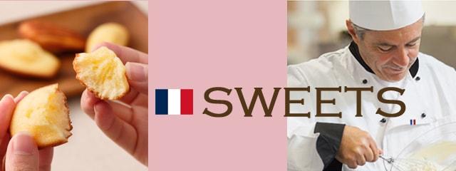 フランスの輸入菓子通販