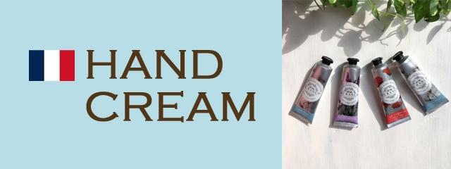 フランスブランドのハンドクリーム通販。横浜山手フランス雑貨ラメゾンドレイル
