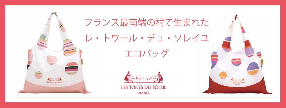 フランスブランドのエコバッグ通販