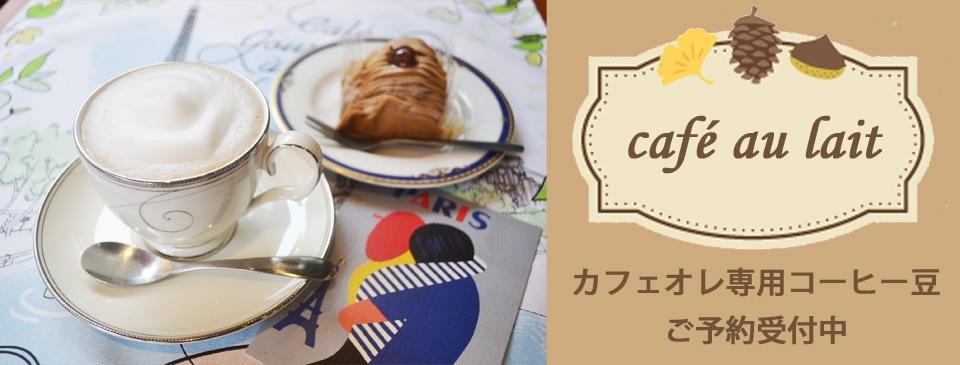 カフェオレ専用コーヒー豆の通販・横浜山手フランス雑貨