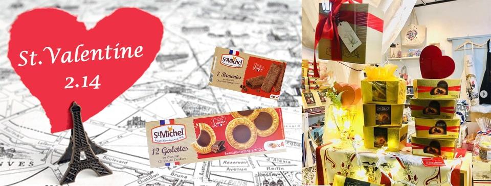 バレンタインフランスチョコレートギフト通販・横浜山手フランス雑貨