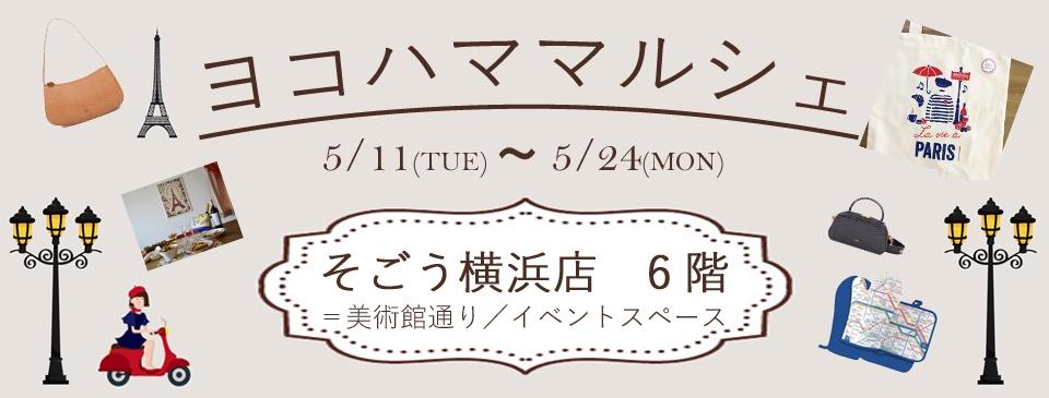 フランス雑貨ラメゾンドレイルがそごう横浜店にてヨコハママルシェに出店します