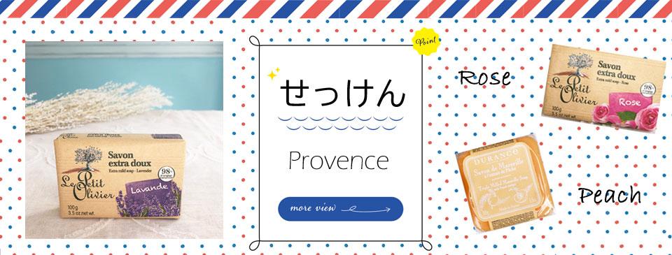 フランスブランドの石鹸通販・横浜山手フランス雑貨ラメゾンドレイル
