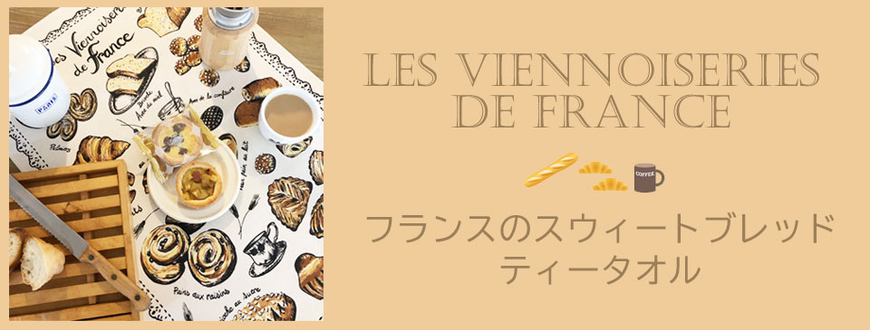 フランスのパン種類のティータオル。フランス雑貨通販ラメゾンドレイル