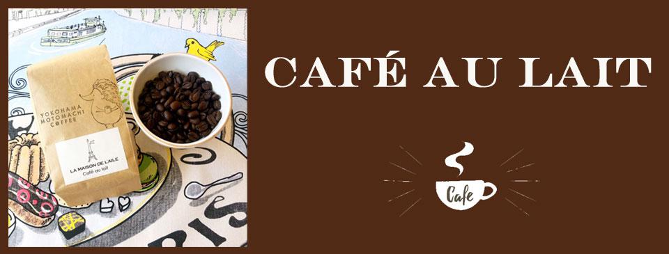 カフェオレ専用コーヒー豆通販。フランス雑貨公式通販ラメゾンドレイル