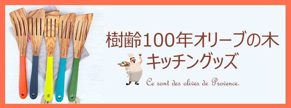 オリーブの木の雑貨オンラインショップ。フランス雑貨通販ラメゾンドレイル