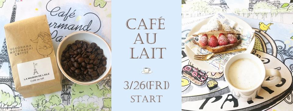 ハマナビでカフェオレ専用コーヒーが取材されました。横浜山手フランス輸入雑貨ラメゾンドレイル公式通販