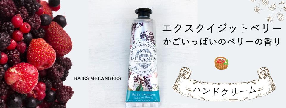 フランスブランド・デュランスのハンドクリーム通販。エクスクイジットベリーはとてもジューシーでいい香り
