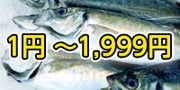 1円〜1999円