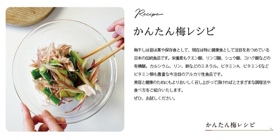 梅マ本舗のかんたん梅レシピ