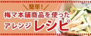 梅マ本舗商品レシピ