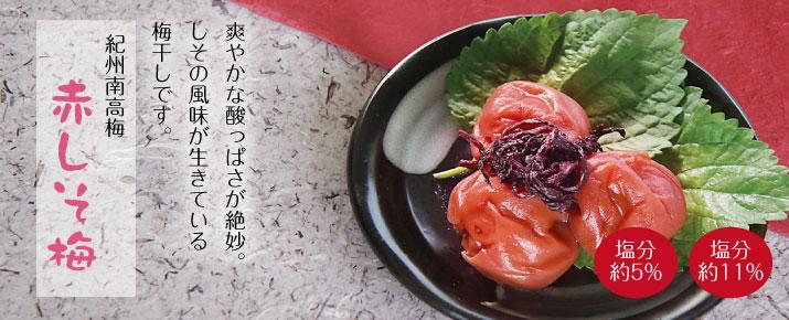 赤しそ梅イメージ