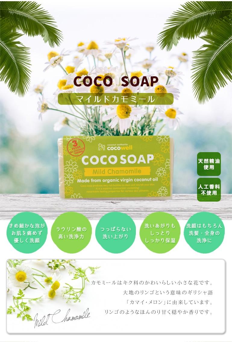 ココナッツ石鹸 カモミール