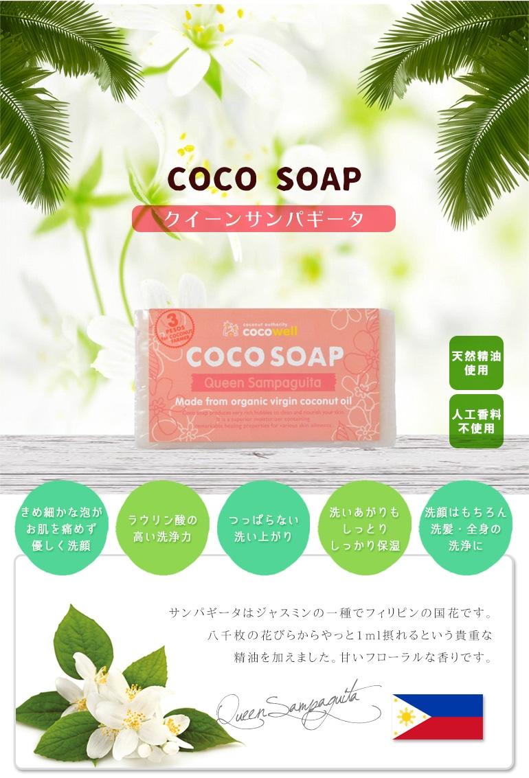ココナッツ石鹸 サンパギータ