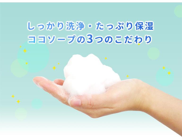 ココナッツ石鹸 抜群の保湿力