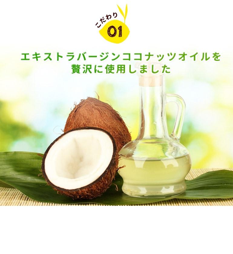ココナッツ石鹸 ラウリン酸が豊か