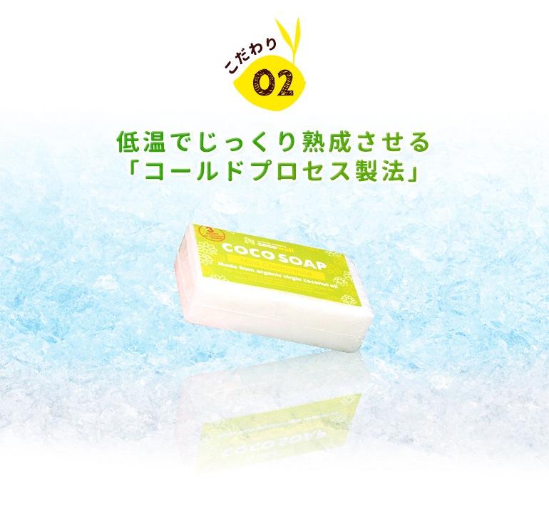 天然由来100% ココナッツオイル石鹸