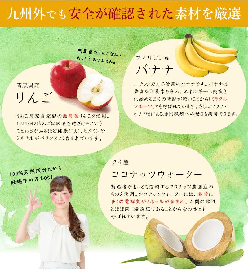 完全無農薬りんごうやエチレンガス不使用あバナナを用いたココナッツ酵素飲料自然力