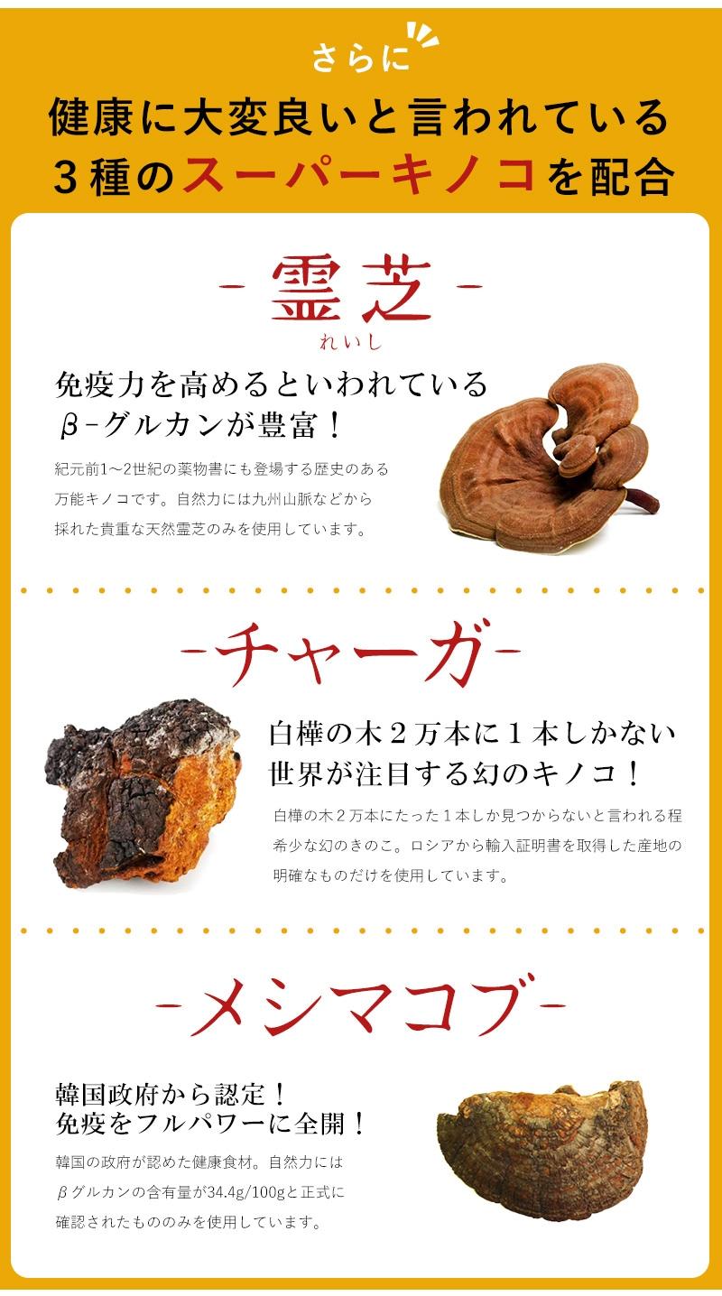 世界で注目されているスーパーキノコ霊芝、チャーガ、メシマコブを使用したココナッツ酵素飲料自然力