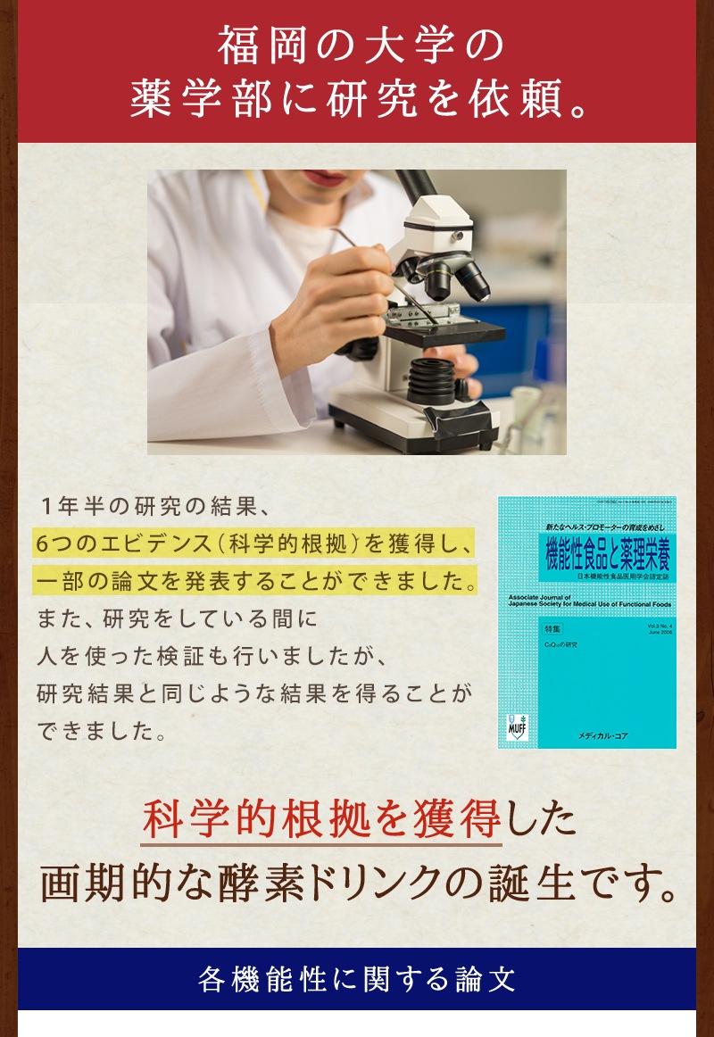 福岡の大学の薬学部に研究を依頼