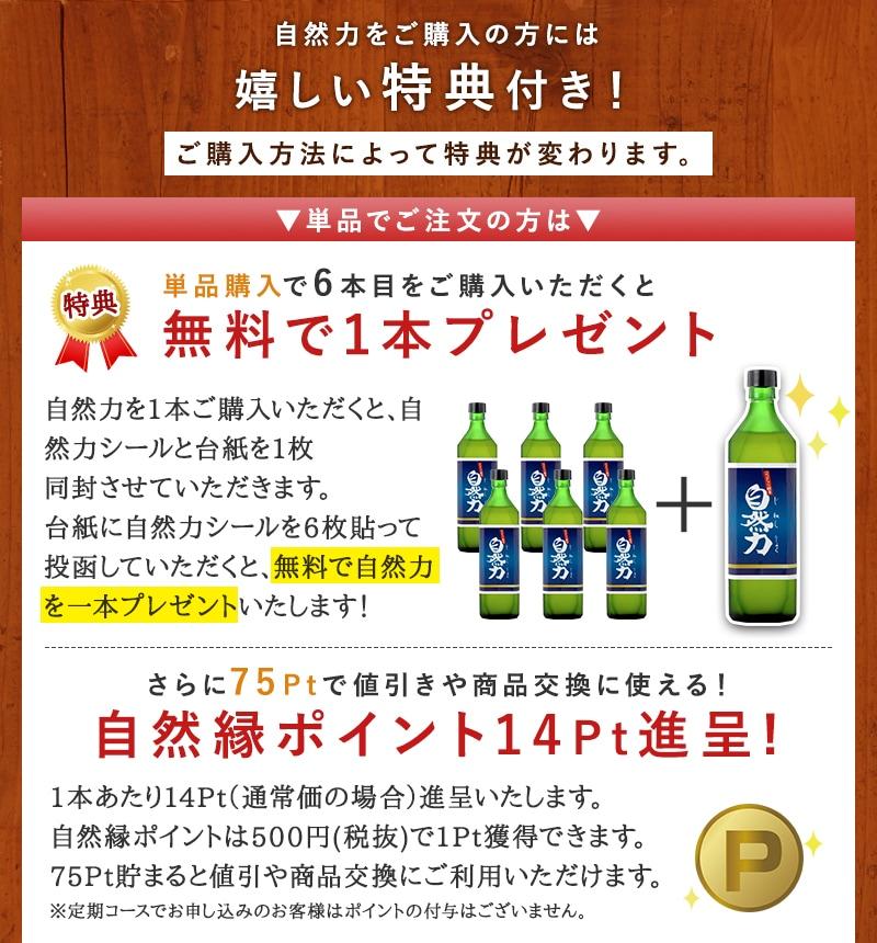 ココナッツ酵素飲料「自然力」をご購入の方には嬉しい特典付き。ご購入方法によって特典が変わります。単品購入で6本目をご購入いただくと無料で1本プレゼント。さらに、75ポイントで値引きや商品交換に使える自然縁ポイントを14ポイント進呈します。