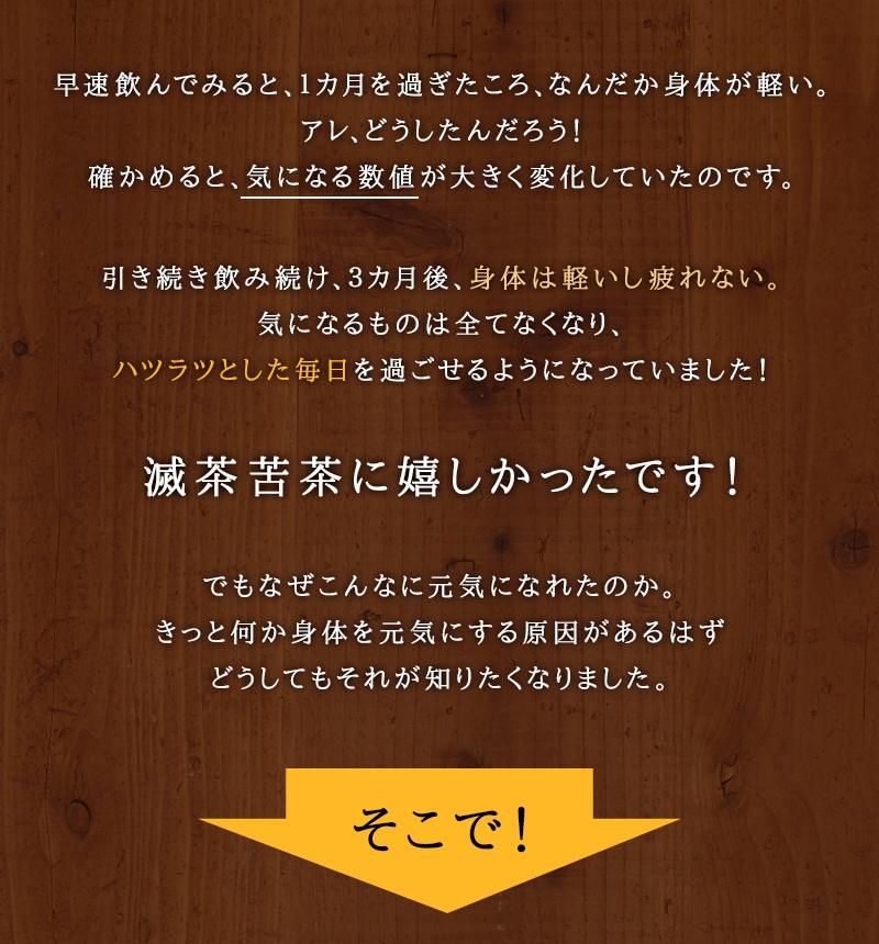 自然縁代表持田が早速ココナッツ酵素飲料を飲んでみると、なんだか身体が軽い。確かめると、気になる数値が大きく変化していました。