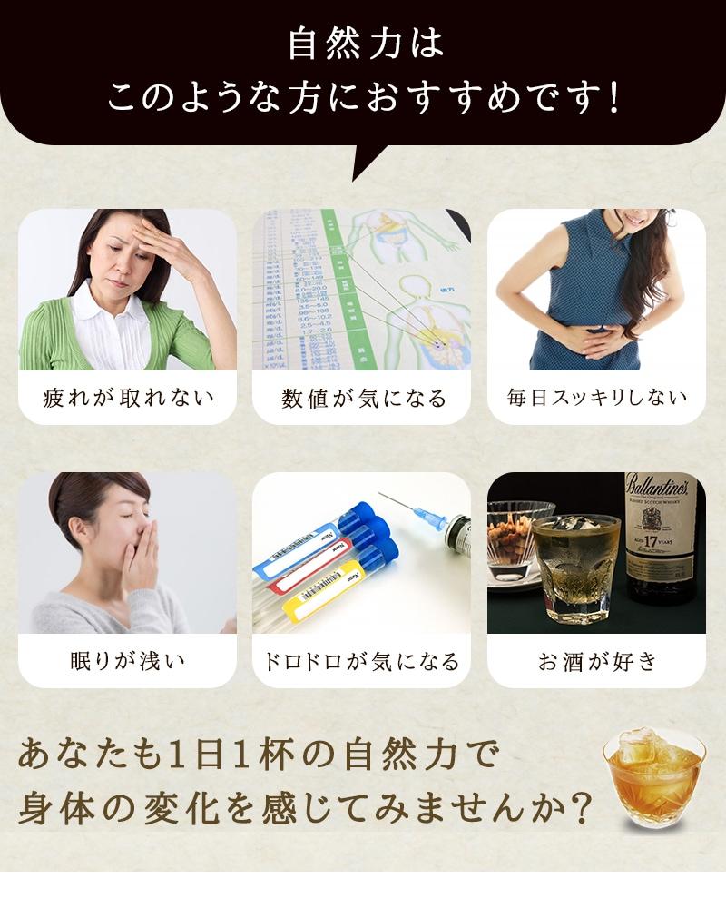 ココナッツ酵素飲料「自然力」は、疲れが取れない、数値が気になる、毎日スッキリしない、眠りが浅い、ドロドロが気になる、お酒が好きな方におすすめ。1日1杯の自然力で身体の変化を感じてみませんか?