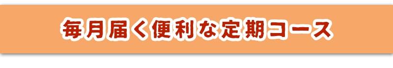 """""""ココナッツ酵素飲料「自然力」の毎月届く便利な定期コース"""