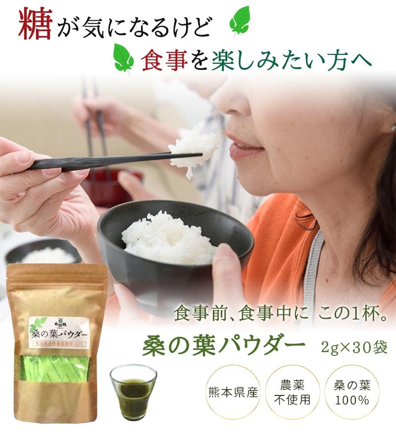 「食事は楽しいけれど、糖が気になる」「トイレに行ってもスッキリしない」そんなあなたにおすすめなのが桑の葉パウダー。食事前・食事中の1杯で糖の吸収を抑え、すっきりしないつまりも解消してくれます!クセや苦みがなく続けやすい桑の葉100%の青汁です。