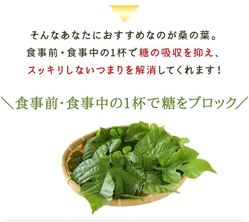 桑の葉は、食事が楽しいけれど糖が気になる方、トイレに行ってもスッキリしない方にお勧めです。食事前、食事中の1杯で糖の吸収を抑え、スッキリしないつまりを解消してくれます。