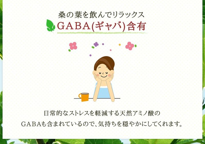 桑の葉には日常的なストレスを軽減する天然アミノ酸のGABA(ギャバ)も含まれているので気持ちを穏やかにしてくれます。