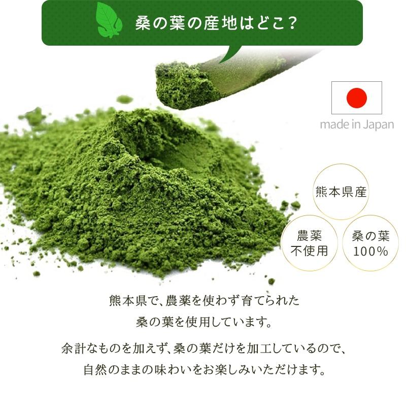 使用している桑の葉の産地は熊本県。農薬を使わず育てられた桑の葉を使用しています。余計なものを加えず、桑の葉だけを加工しているので自然のままの味わいをお楽しみいただけます。