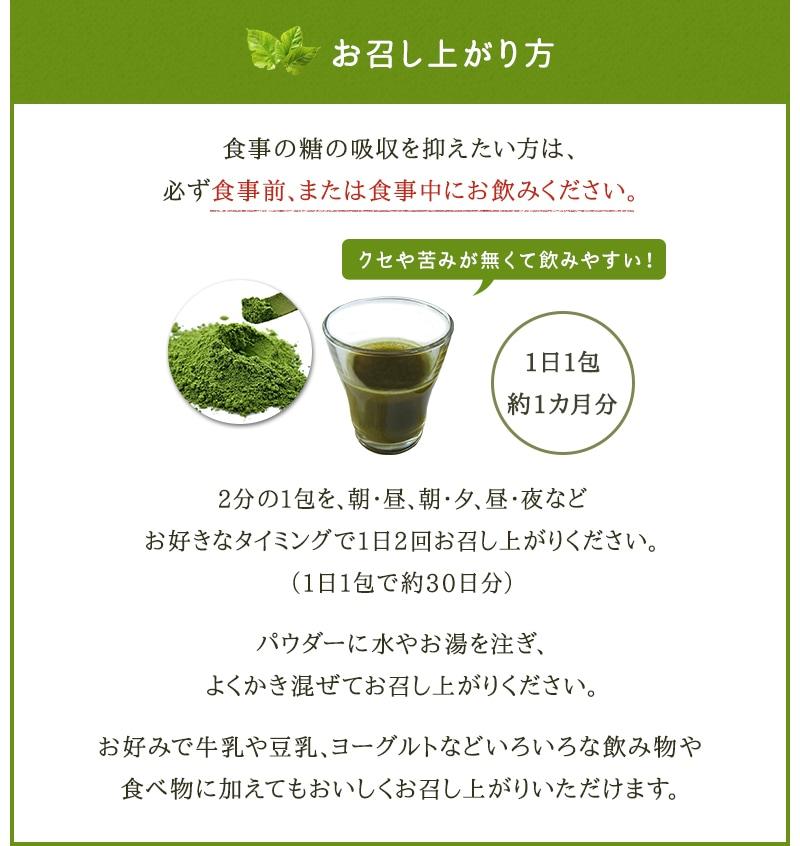 桑の葉のお召し上がり方。食事の糖の吸収を抑えたい方は必ず食事前、または食事中にお飲みください。クセや苦みが無く飲みやすいのが特徴です。