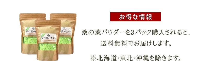桑の葉パウダーを3パック購入されると、送料無料でお届けします。北海道・東北・沖縄を除きます。