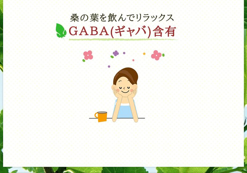 桑の葉には天然アミノ酸のGABAも含まれています。