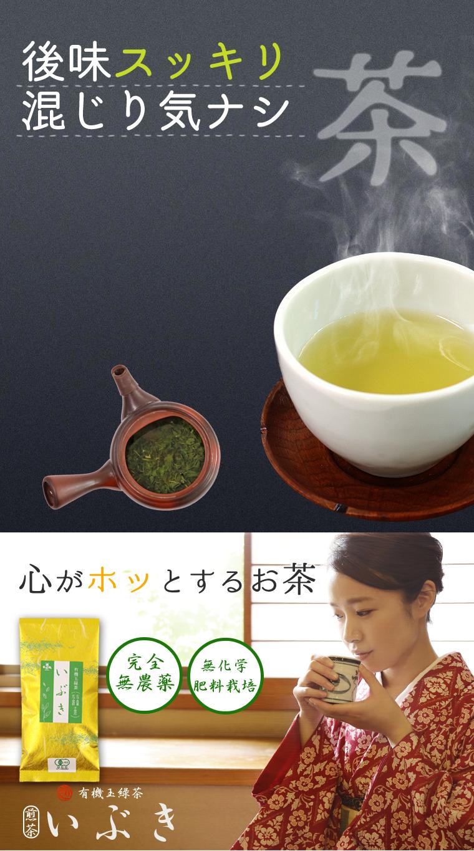 美味しい無農薬の緑茶