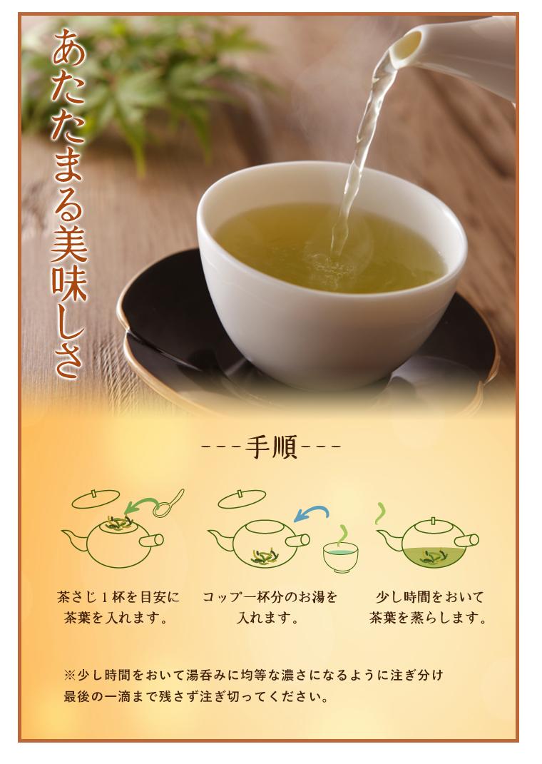 冬にはお湯出しであったまる無農薬の緑茶