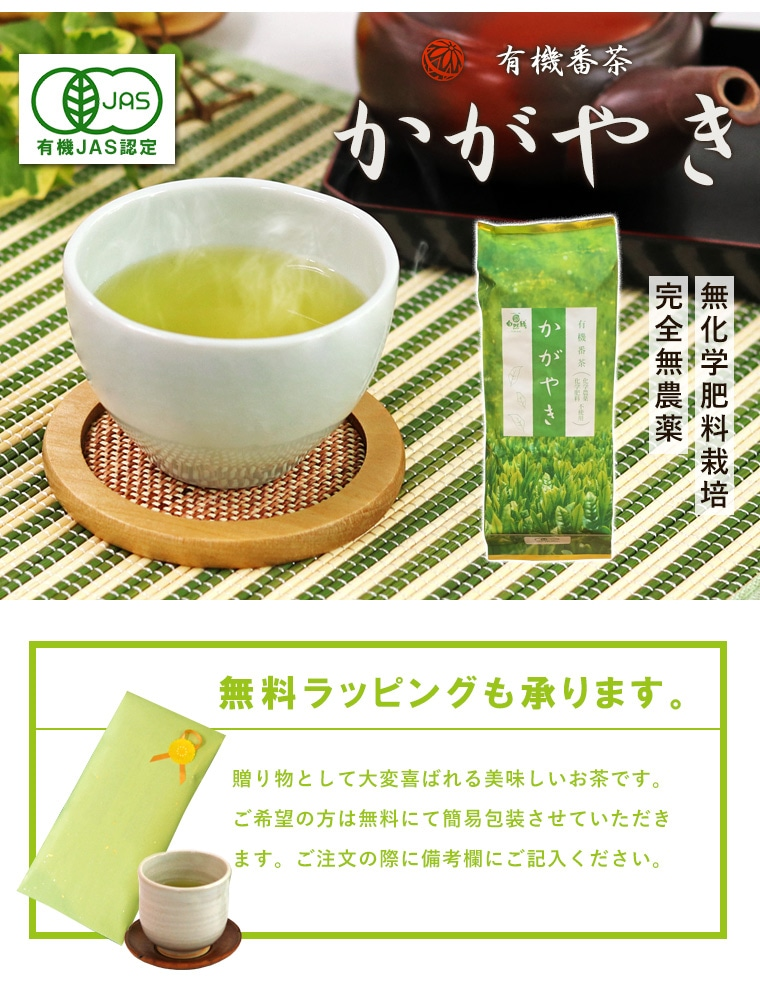 完全有機 無農薬 無化学肥料栽培 JAS認定有機番茶かがやき