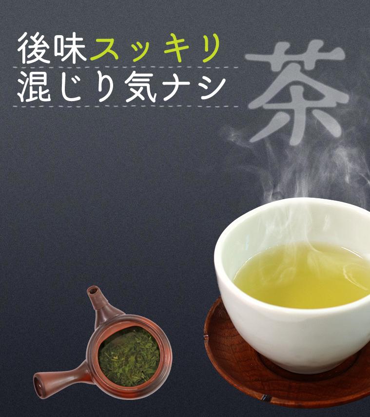 美味しい無農薬の番茶
