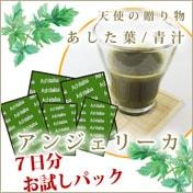 あした葉/青汁