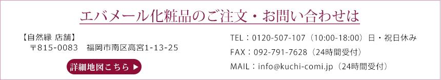 エバメール化粧品を販売する自然縁の住所・電話番号はこちら